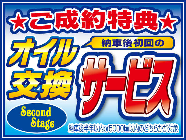 Second Stage(セカンド ステージ)  クーポン