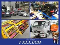 Auto Select FREEDOM | 各種サービス