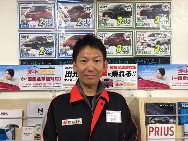 越野(サービス)です!中古車から新車リースまでお客様のライフスタイルに合ったご提案をさせて頂きます!