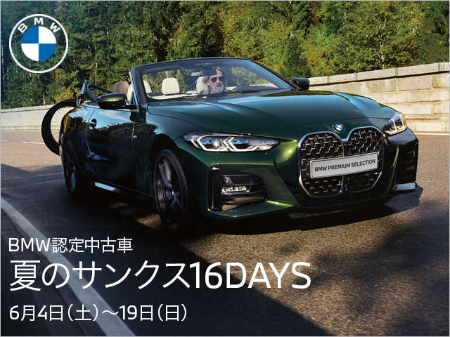 Willplus BMW BMW Premium Selection小倉 フェア&イベント
