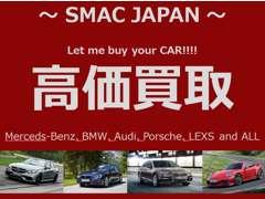 SMAC JAPAN | 買取