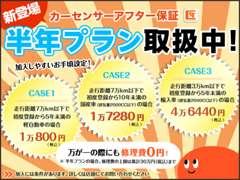 お車情報館 Joy Carnival ジョイカーニバル 千葉店   保証