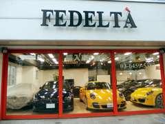 フェデルタ | 買取