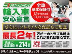 マーキュリー横浜町田インター店   保証
