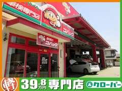 軽39.8万円専門店 クローバー   アフターサービス