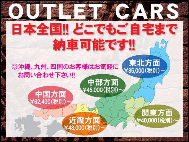 OUTLET CARS/アウトレットカーズ  各種サービス 画像1