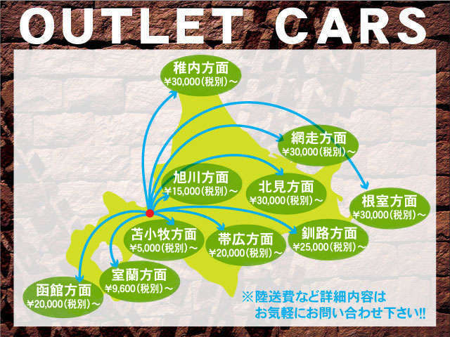 OUTLET CARS/アウトレットカーズ  各種サービス 画像2