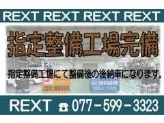 Car Shop REXT カーショップレクスト   アフターサービス