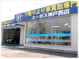 地域密着型のユーポス神戸西店