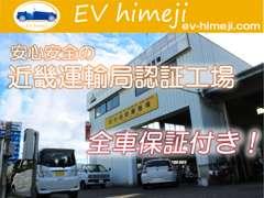 EV 姫路 | 整備