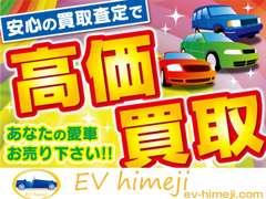 EV 姫路 | 買取