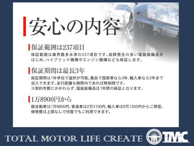 株式会社TMC Total Motor Life Create  保証 画像2