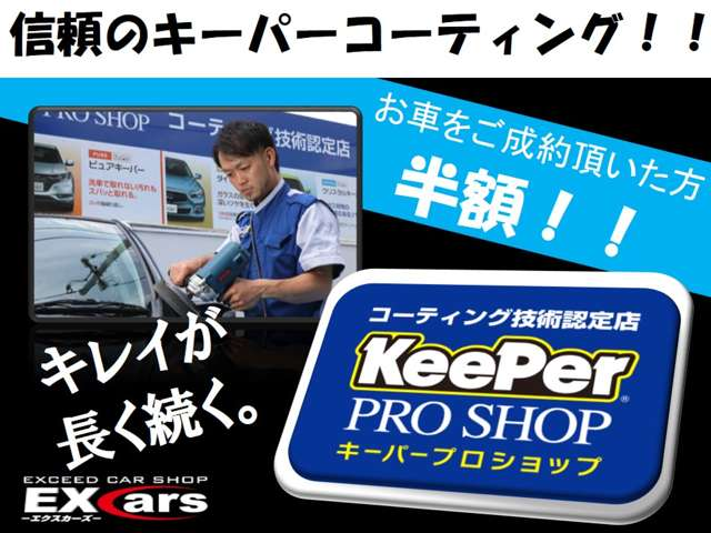 EXCARS (エクスカーズ)  クーポン