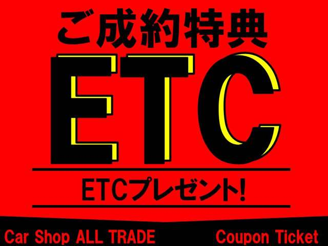 Car Shop ALL TRADE  クーポン