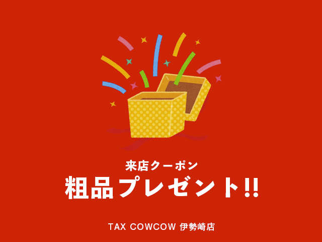 TAX COWCOW伊勢崎店  クーポン