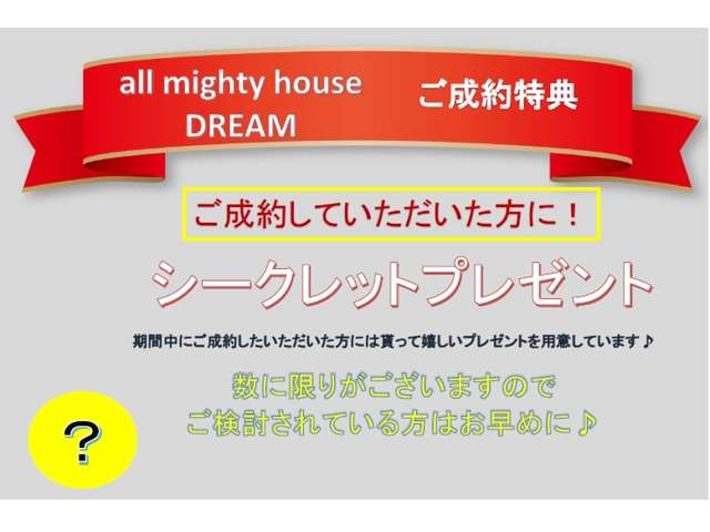 almighty house DREAM  クーポン