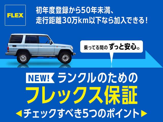 当店は全車、安心の1年間(走行無制限)保証付販売です。
