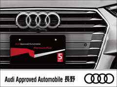 Audi Approved Automobile 長野 | 保証