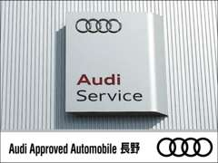 Audi Approved Automobile 長野 | 整備