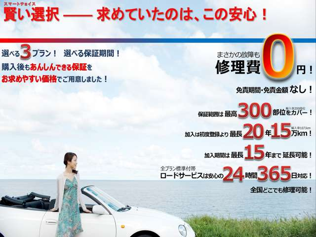 YAMAI Auto Collection  保証 画像1