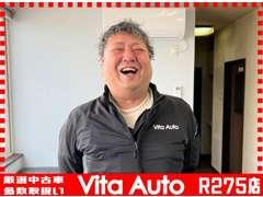 Vita AutoR275店(ビータオート) | スタッフ紹介