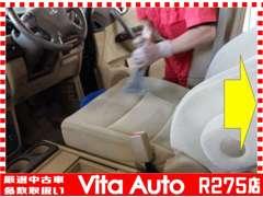 Vita AutoR275店(ビータオート) | 各種サービス