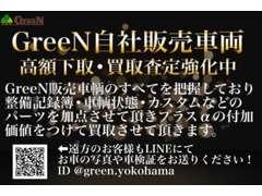 GreeN/グリーン横浜店 | 買取