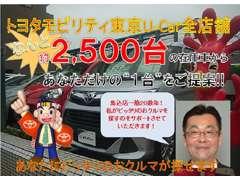 トヨタモビリティ東京(旧東京トヨペット) | アフターサービス
