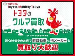 トヨタモビリティ東京(旧東京トヨペット) | 買取